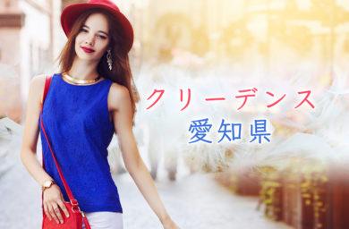 愛知県(名古屋)でクリーデンスを使うときに知っておきたい全知識