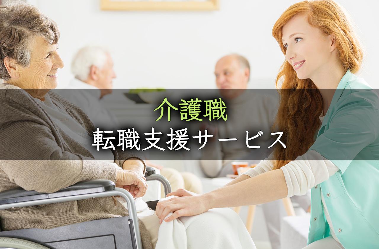 介護職向けおすすめの転職支援サービス