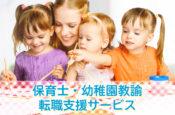 保育士・幼稚園教諭向けおすすめの就職/転職支援サービス