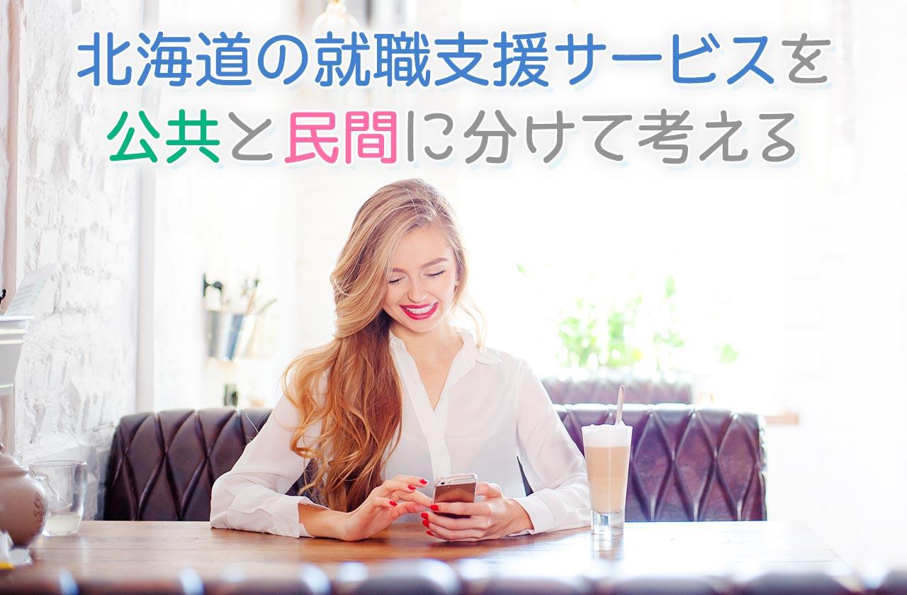 北海道の就職支援サービスを公共と民間に分けて考える