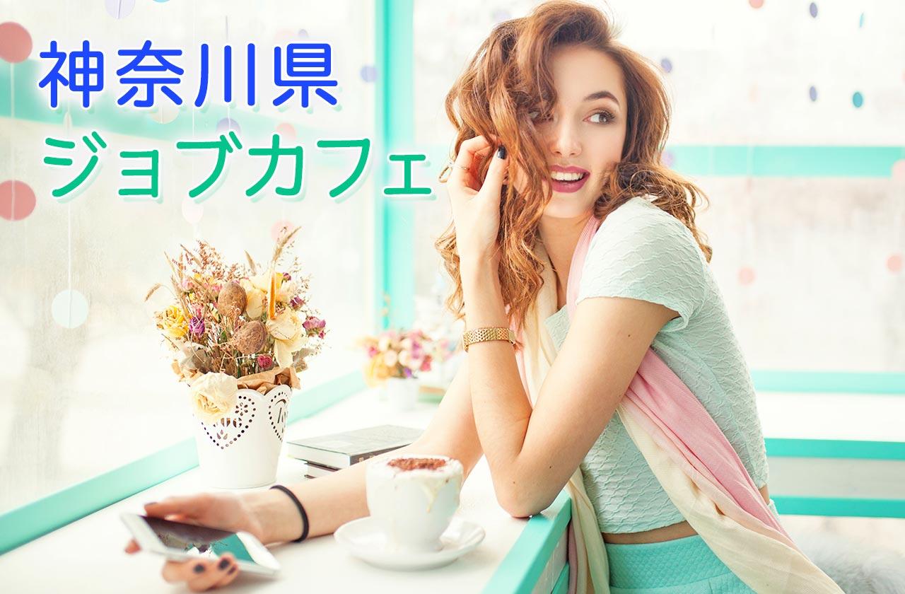 神奈川県(横浜)のジョブカフェやサポステで就職を成功させる全知識