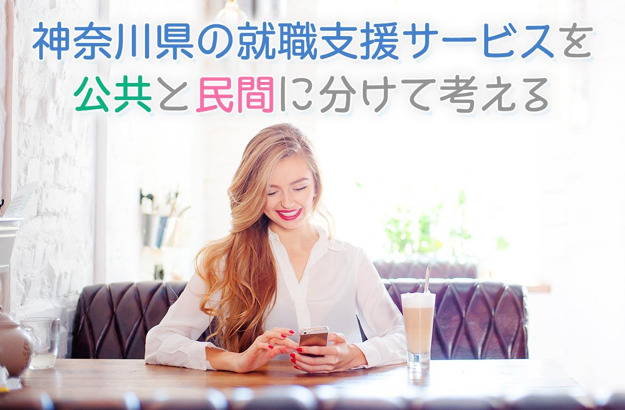 神奈川県の就職支援サービスを公共と民間に分けて考える