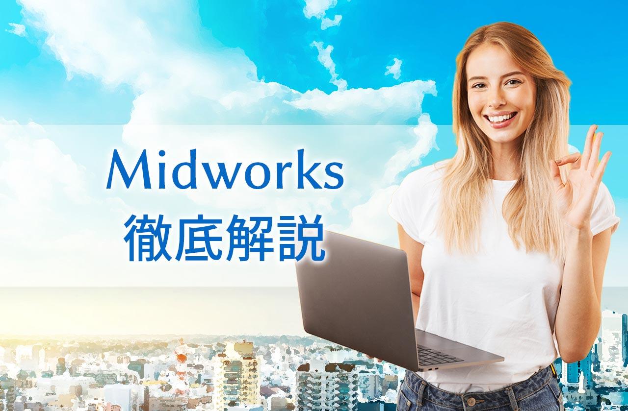 midworksの特徴、利用の流れ、評判・口コミなど徹底解説