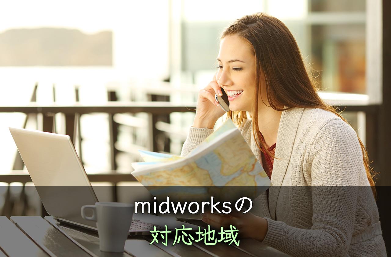 midworksの対応地域