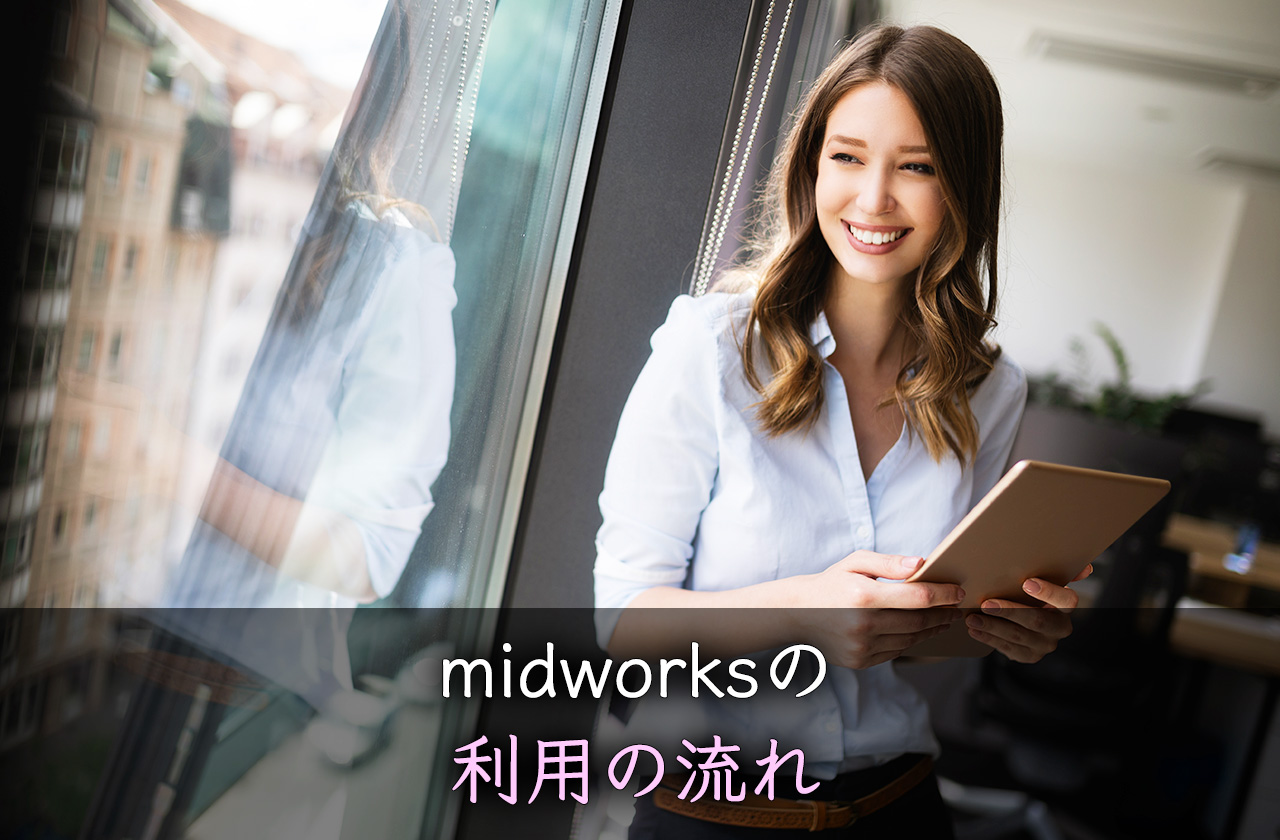 midworksの利用登録とサービスの流れ