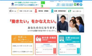福岡県若者しごとサポートセンター