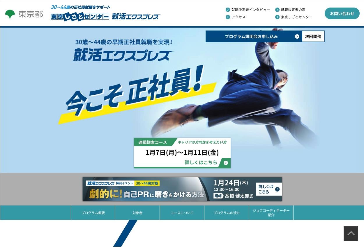 東京都の「就活エクスプレス」に参加する