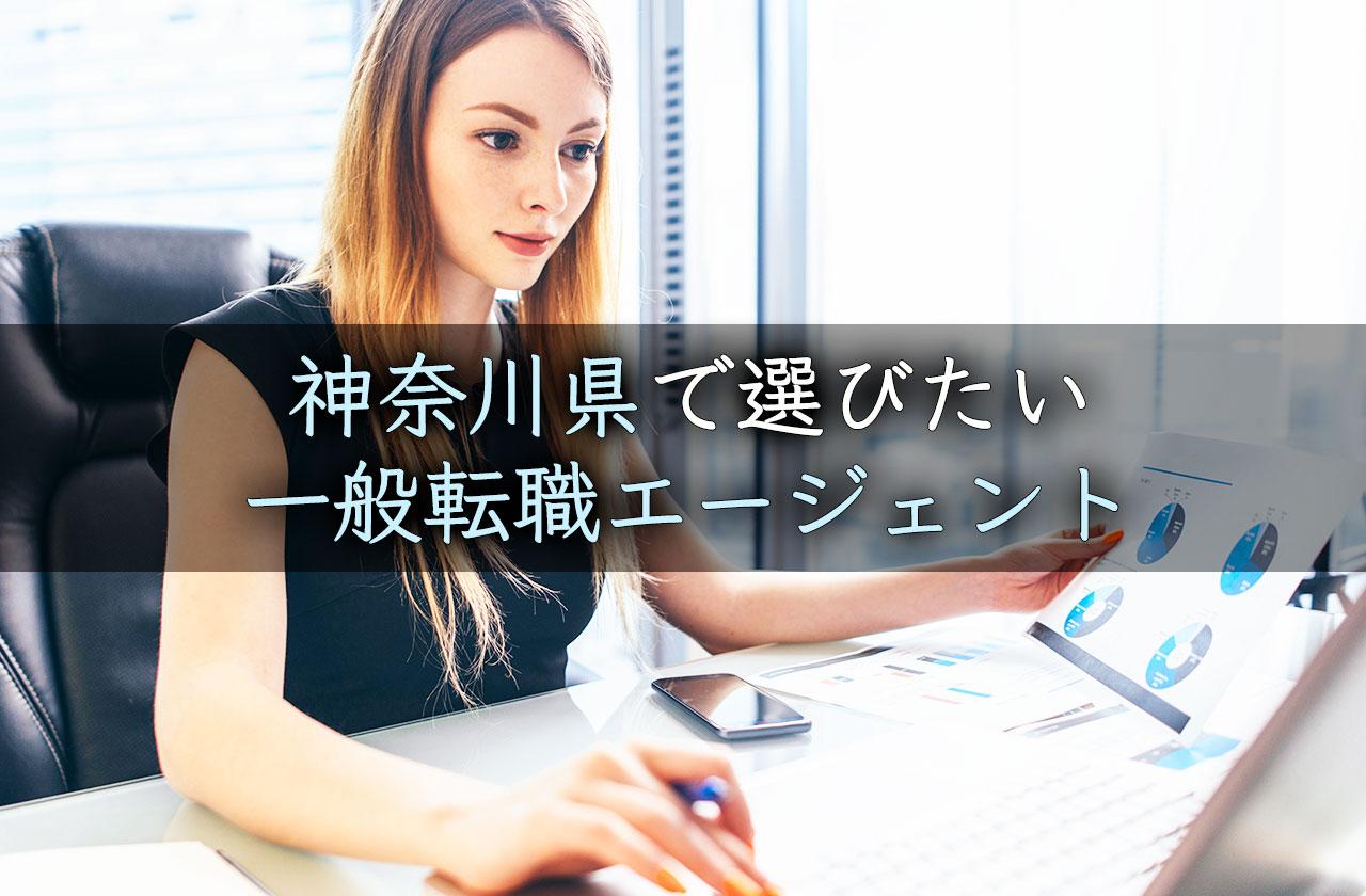 神奈川県で選びたい一般転職エージェント