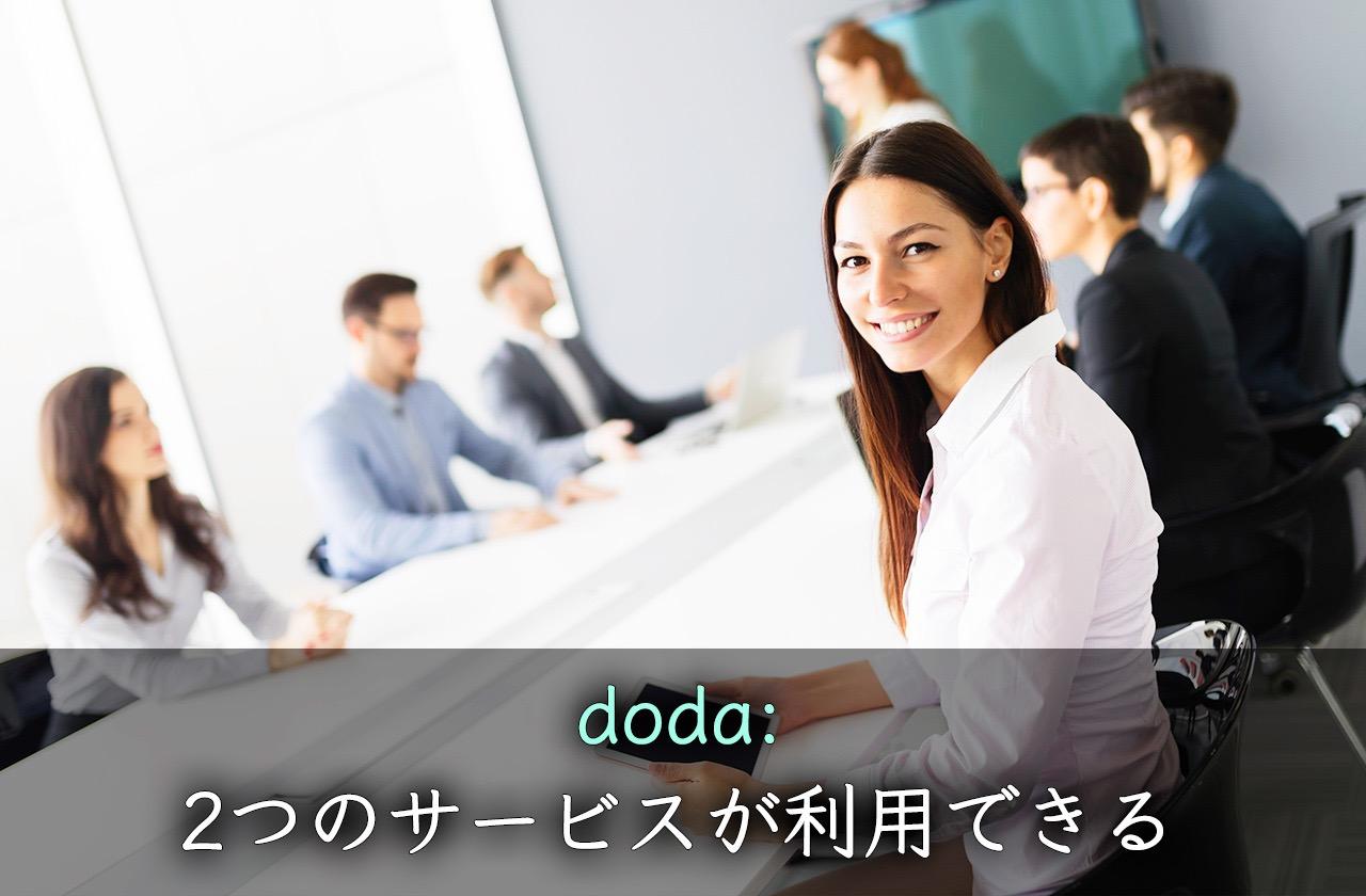 doda:求人情報・エージェントサービスの両方が利用できる