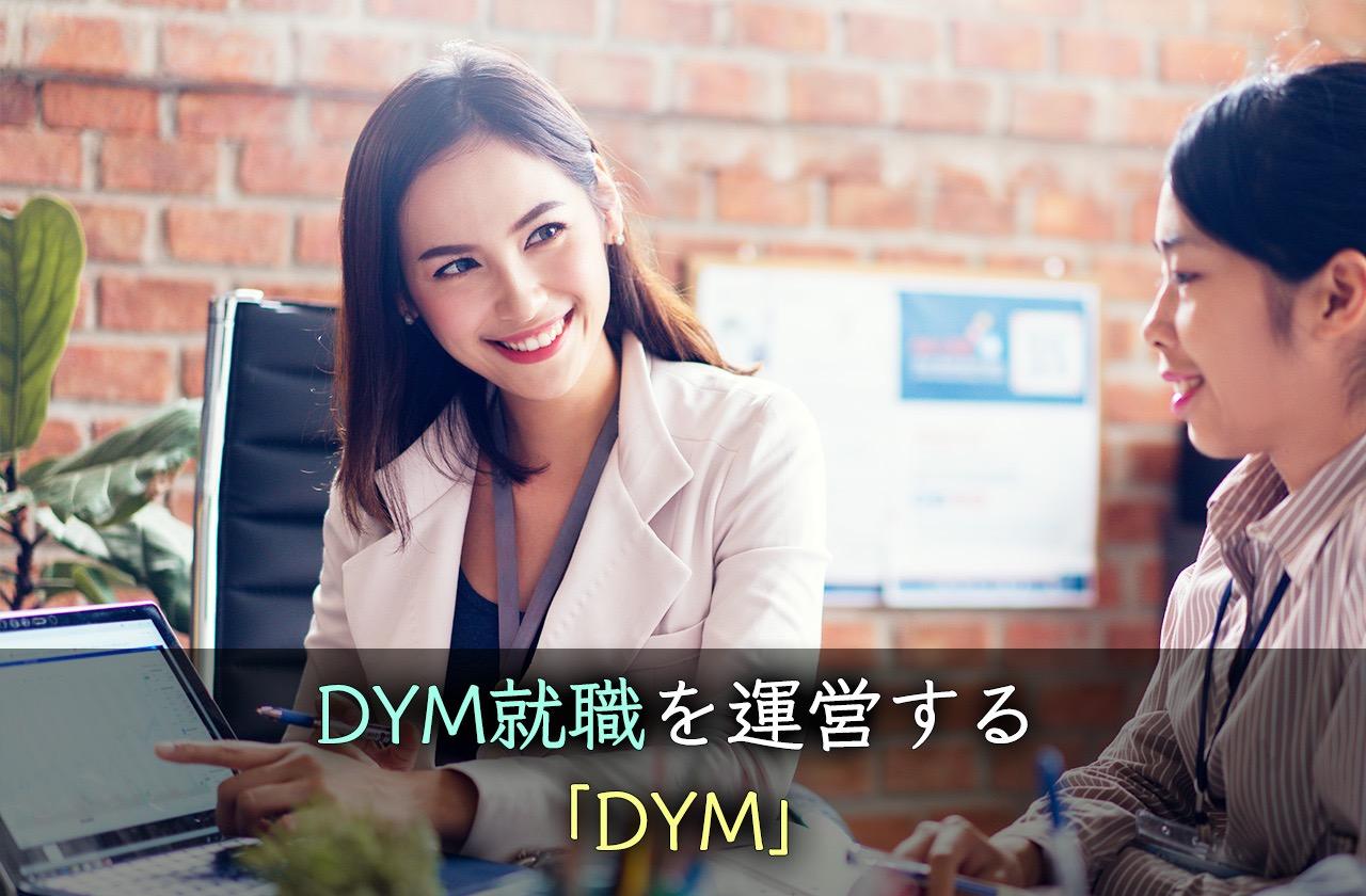 DYM就職を運営する「DYM」
