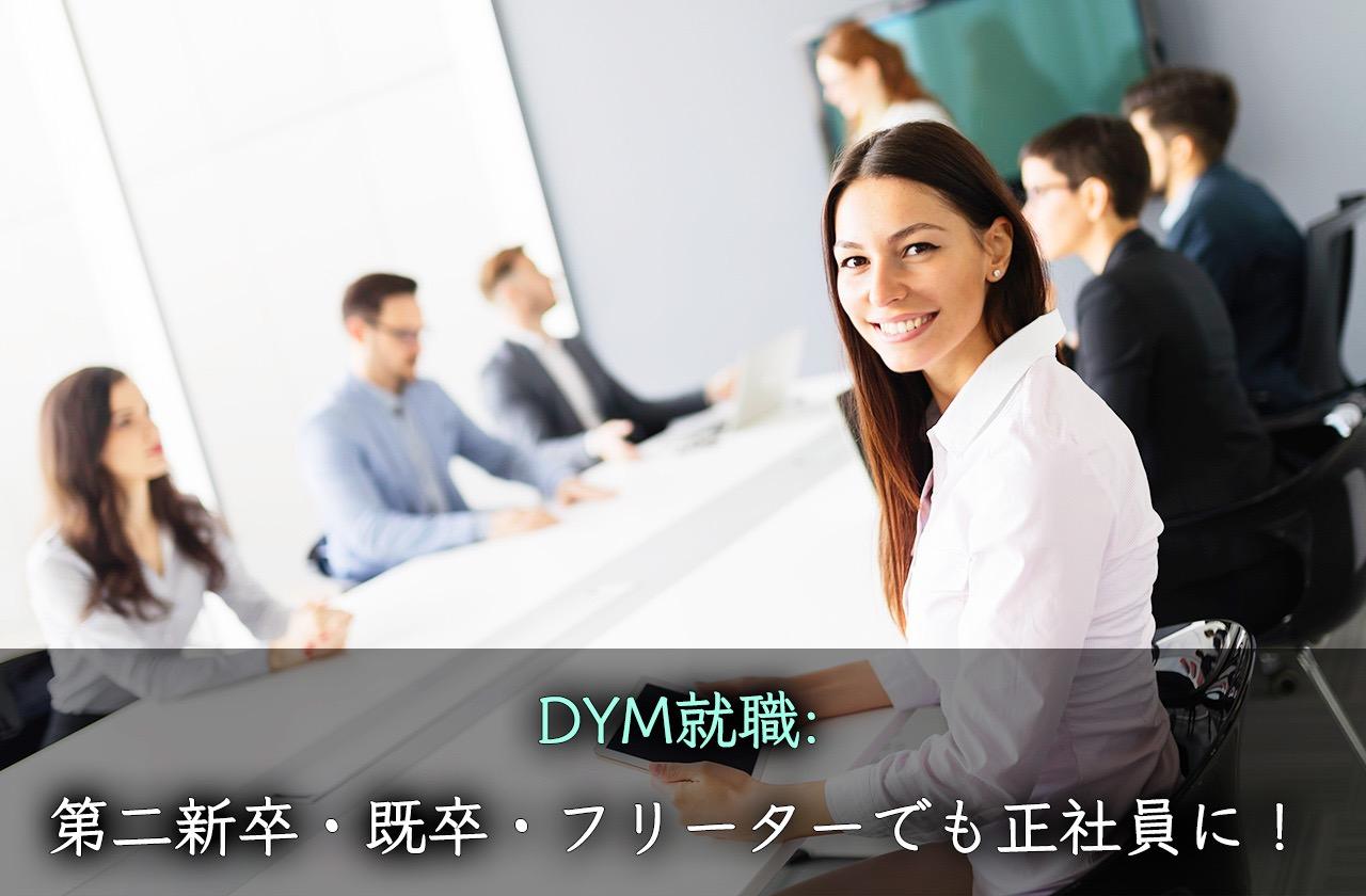 DYM就職:第二新卒・既卒・フリーターでも正社員に!