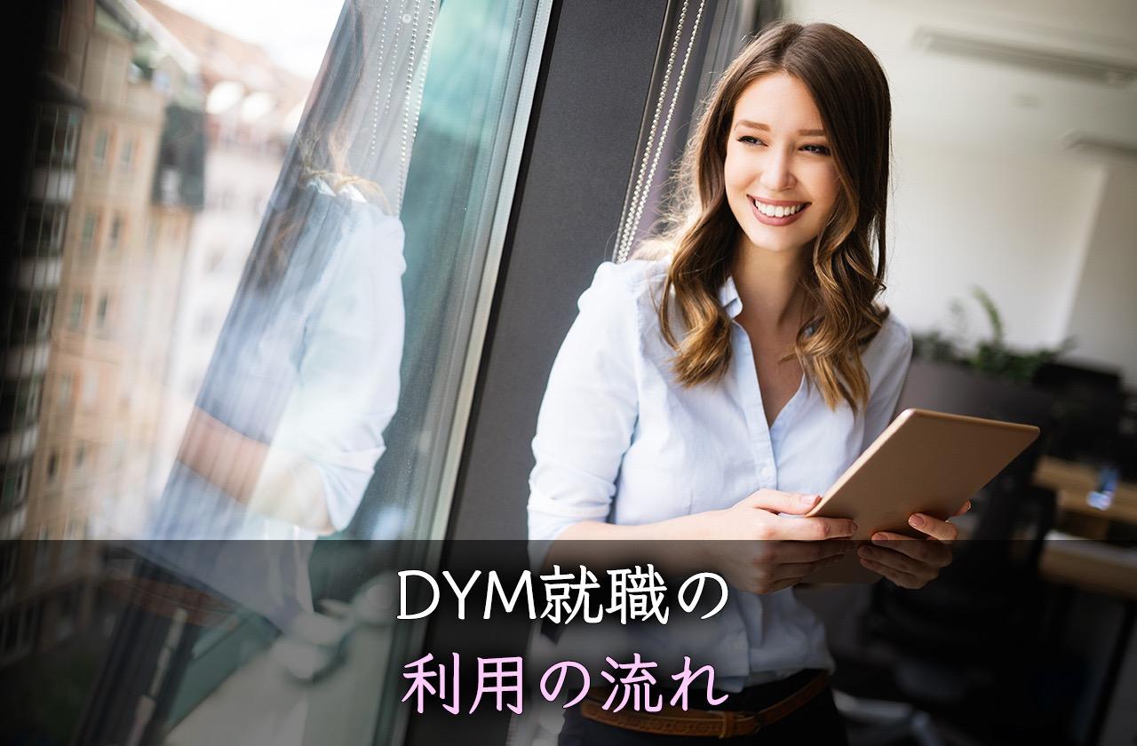 DYM就職利用の流れ