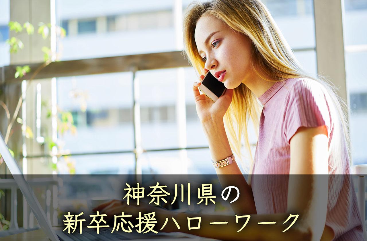 神奈川県の新卒応援ハローワーク