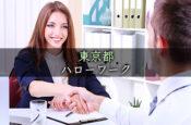 東京(新宿・渋谷など)ハローワークの説明会・セミナー・面接練習を活用して転職活動を成功させる全知識