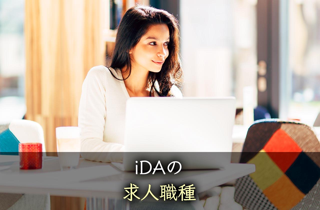 iDAの求人職種