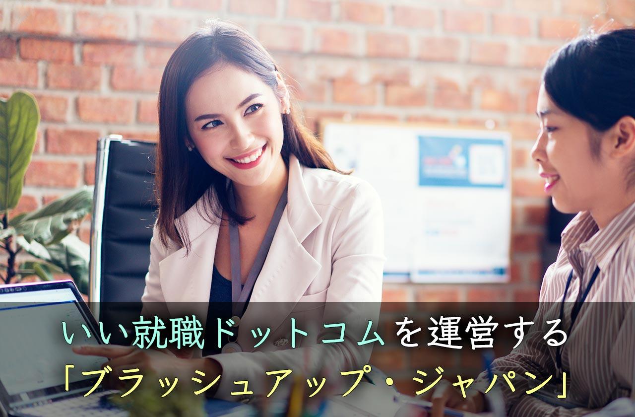 いい就職ドットコムを運営する「ブラッシュアップ・ジャパン」