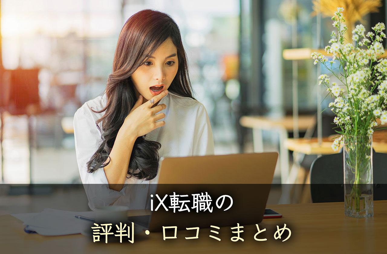 iX転職の評判・口コミまとめ