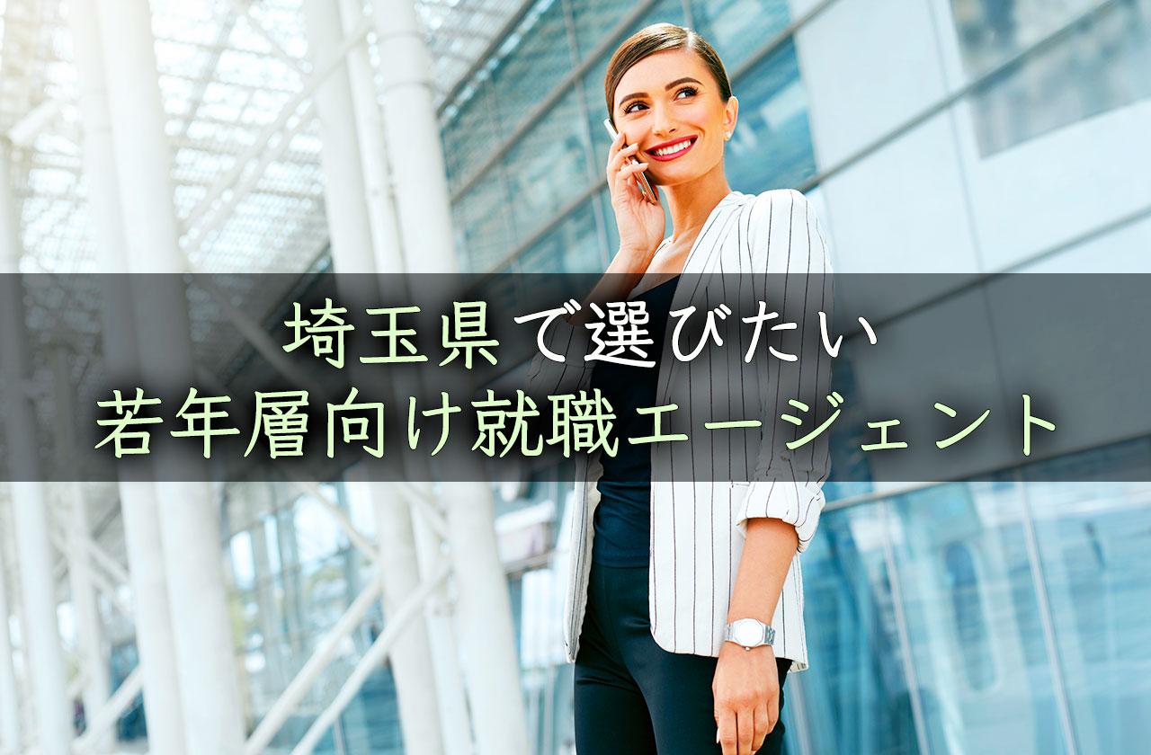 埼玉県で選びたい若年層向け就職エージェント