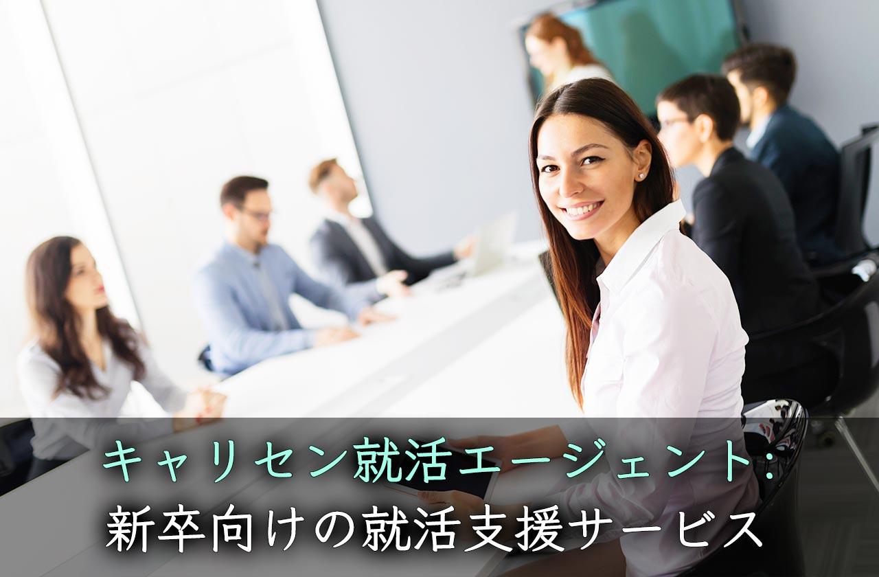 キャリセン就活エージェント:新卒向けの就活支援サービス