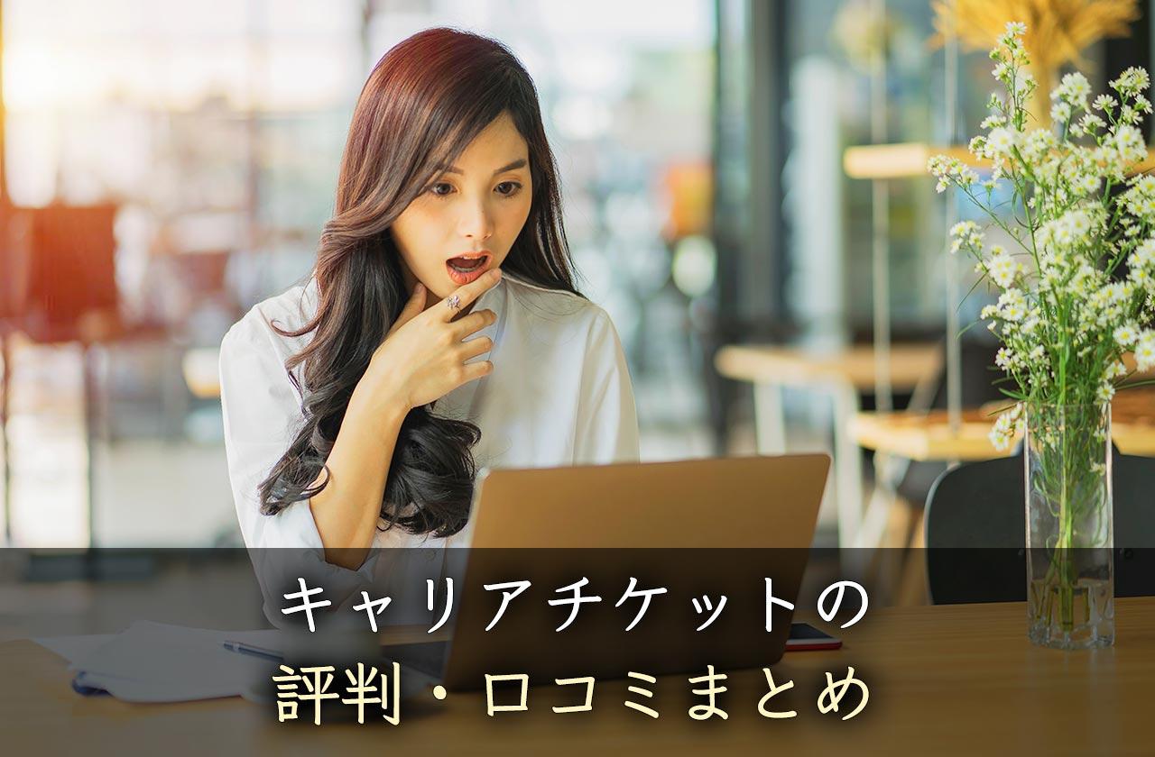 キャリアチケットの評判・口コミまとめ