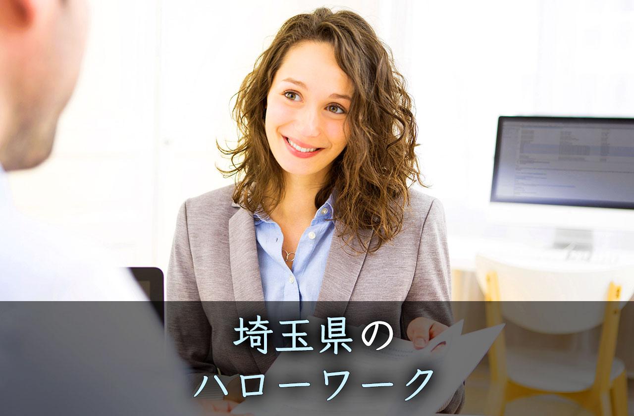 埼玉県のハローワーク(無印)