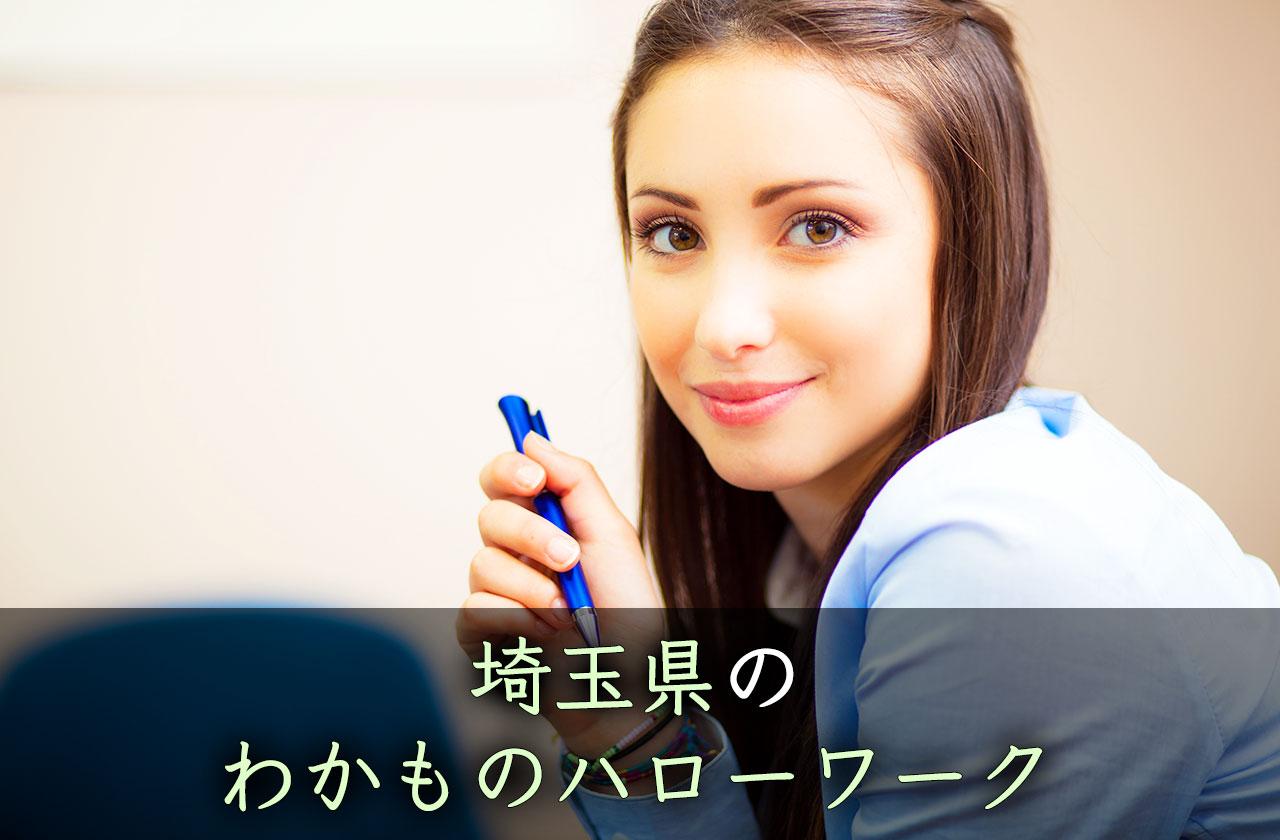 埼玉県のわかものハローワーク