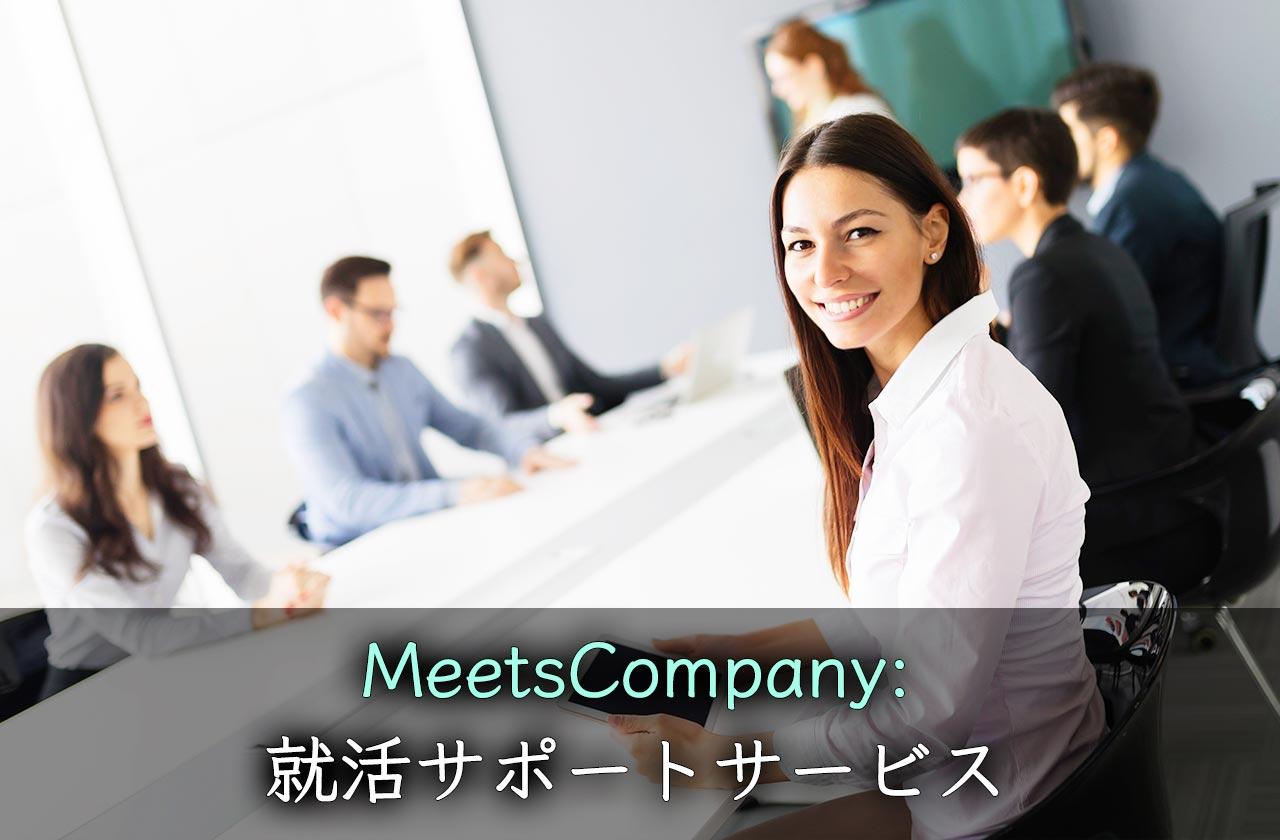 MeetsCompany:就活サポートサービス