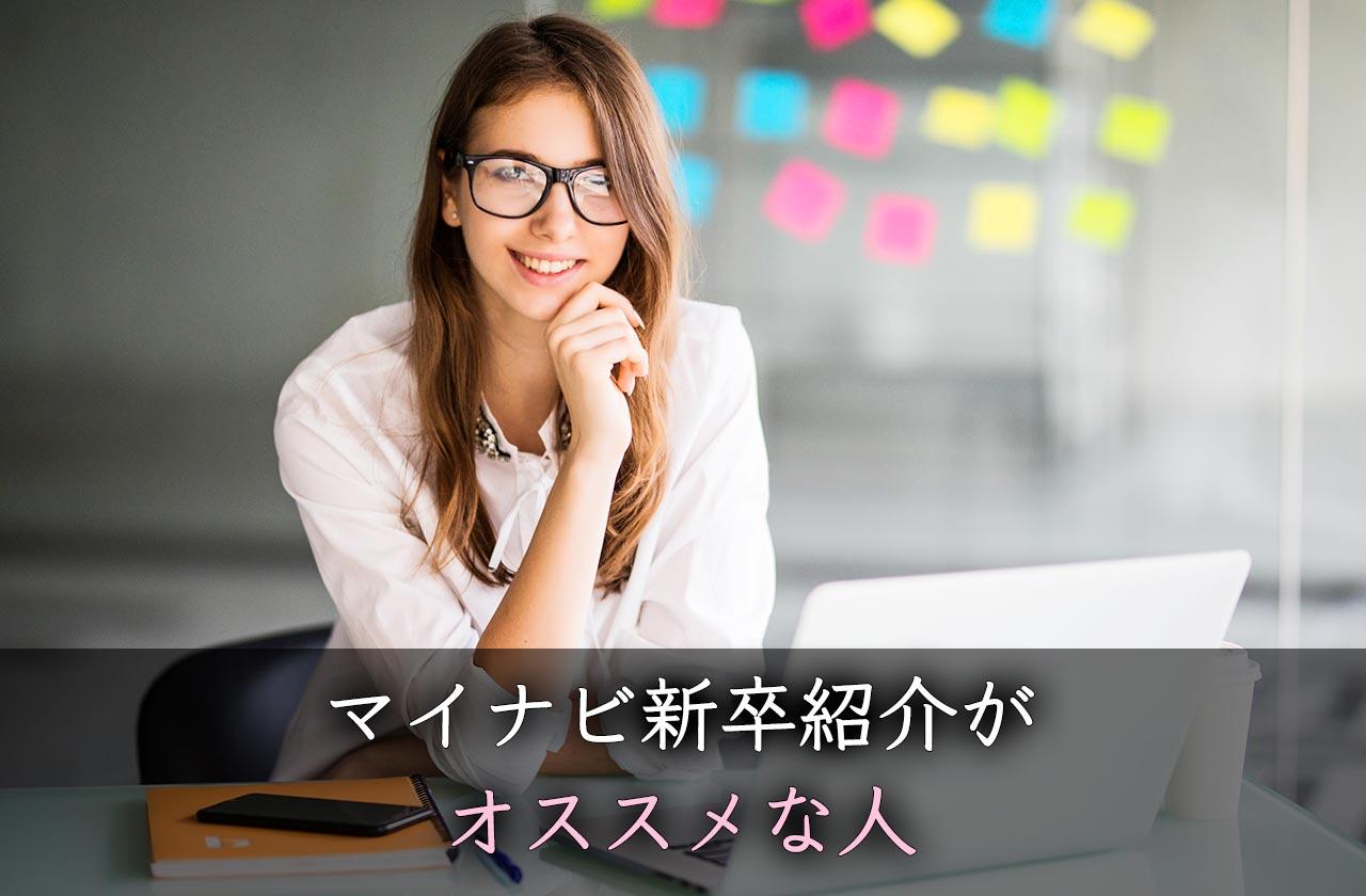 マイナビ新卒紹介がオススメな人