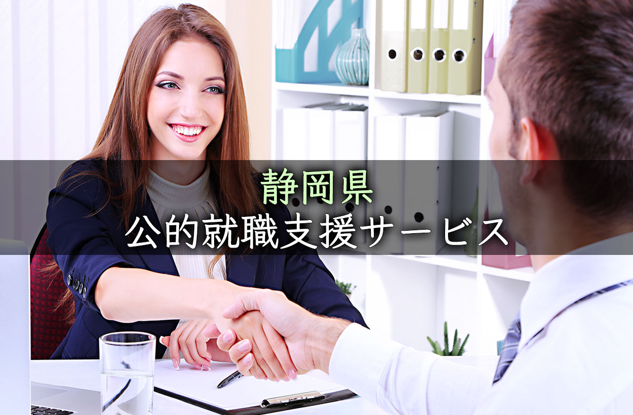 静岡県の公共就職支援サービス