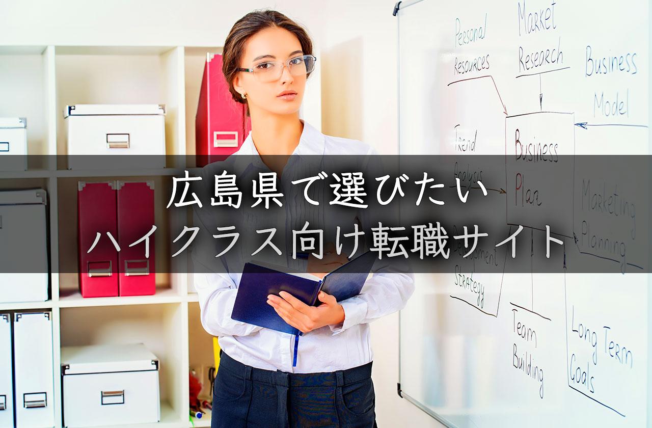 広島県で選びたいハイクラス向け転職サイト