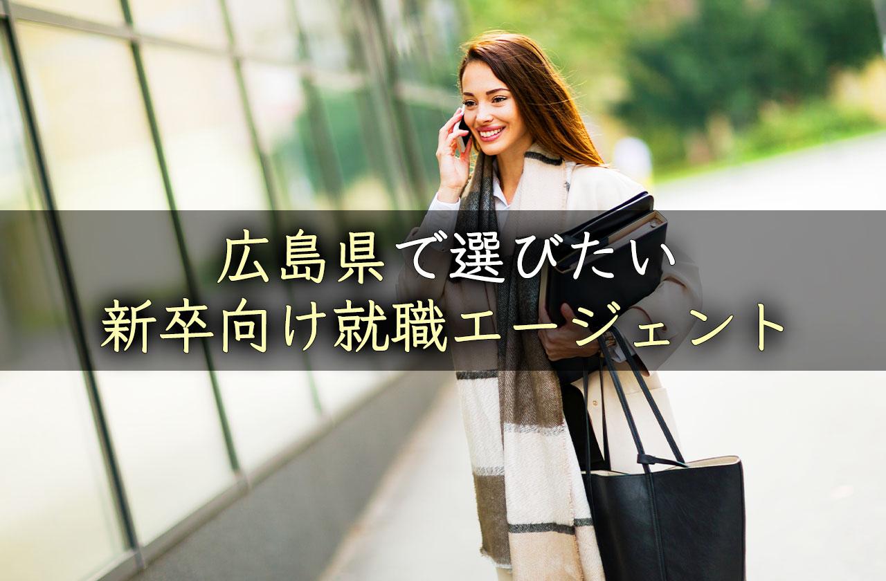 広島県で選びたい新卒向け就職エージェント