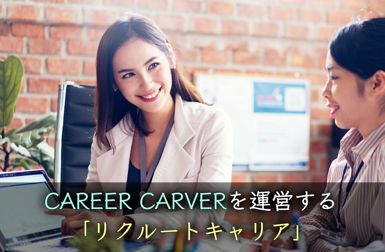 CAREER CARVERを運営する「リクルートキャリア」