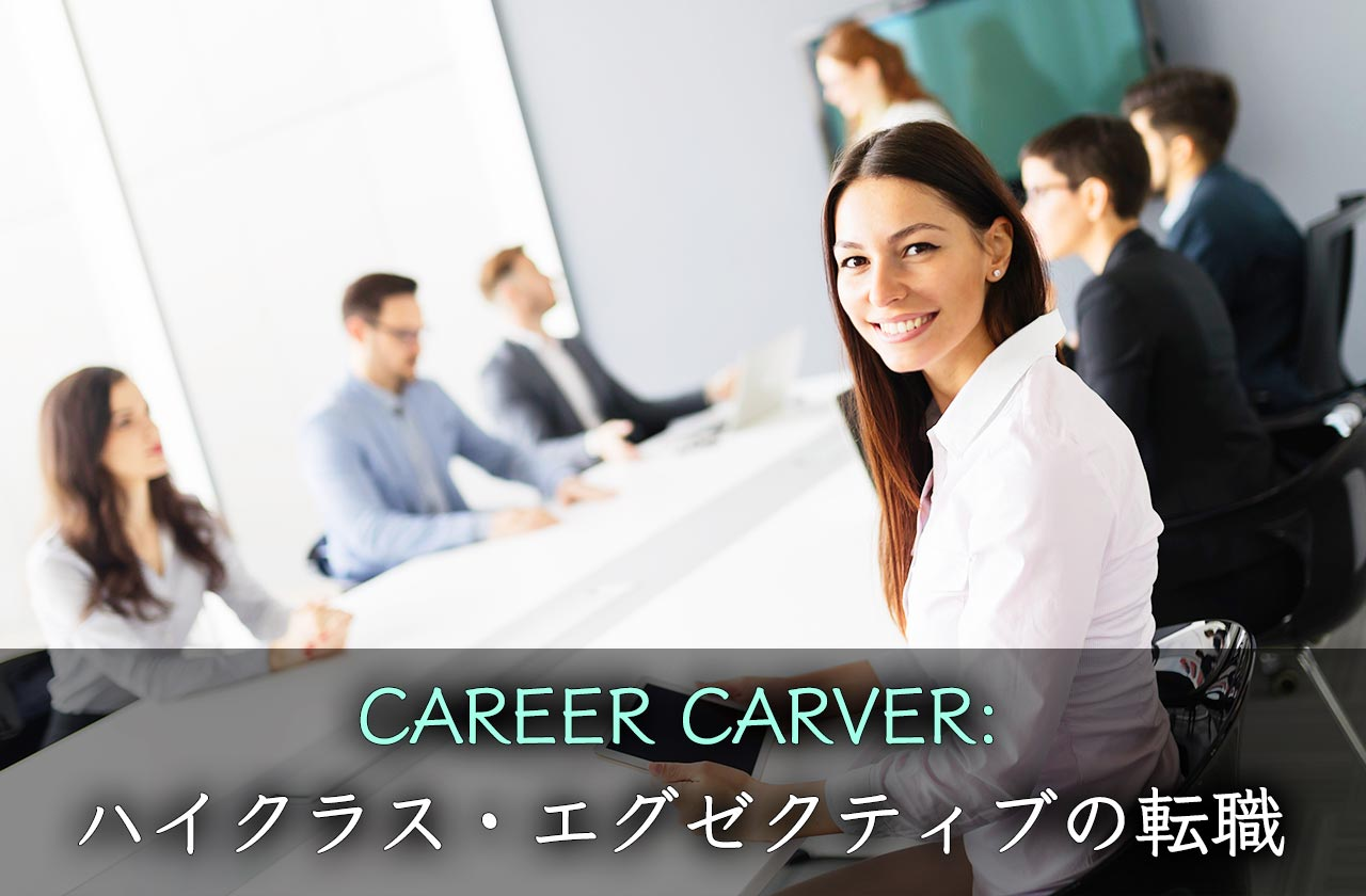 CAREER CARVER:ハイクラス・エグゼクティブの転職