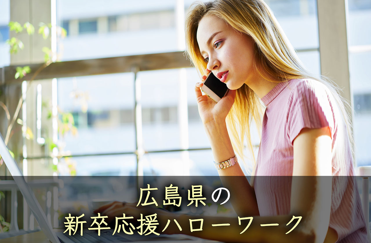広島県の新卒応援ハローワーク