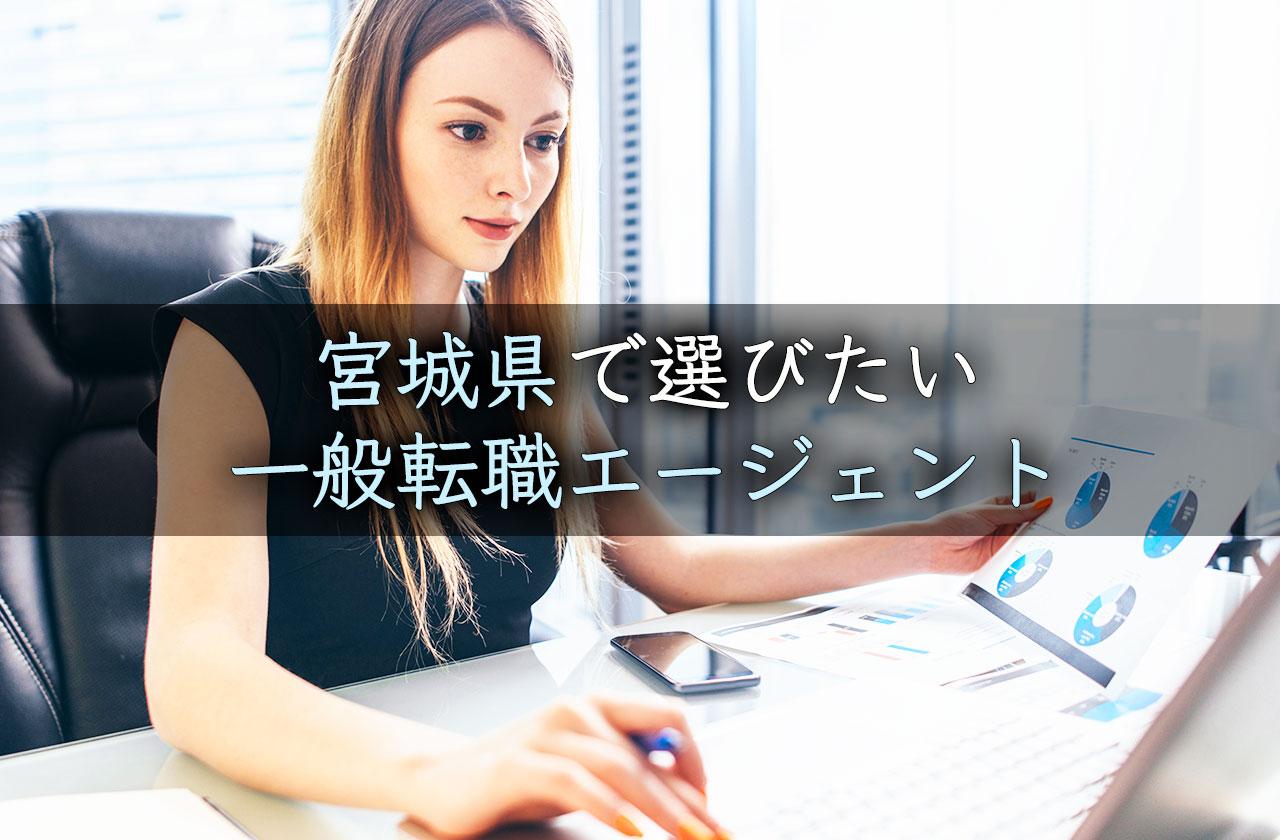宮城県で選びたい一般転職エージェント