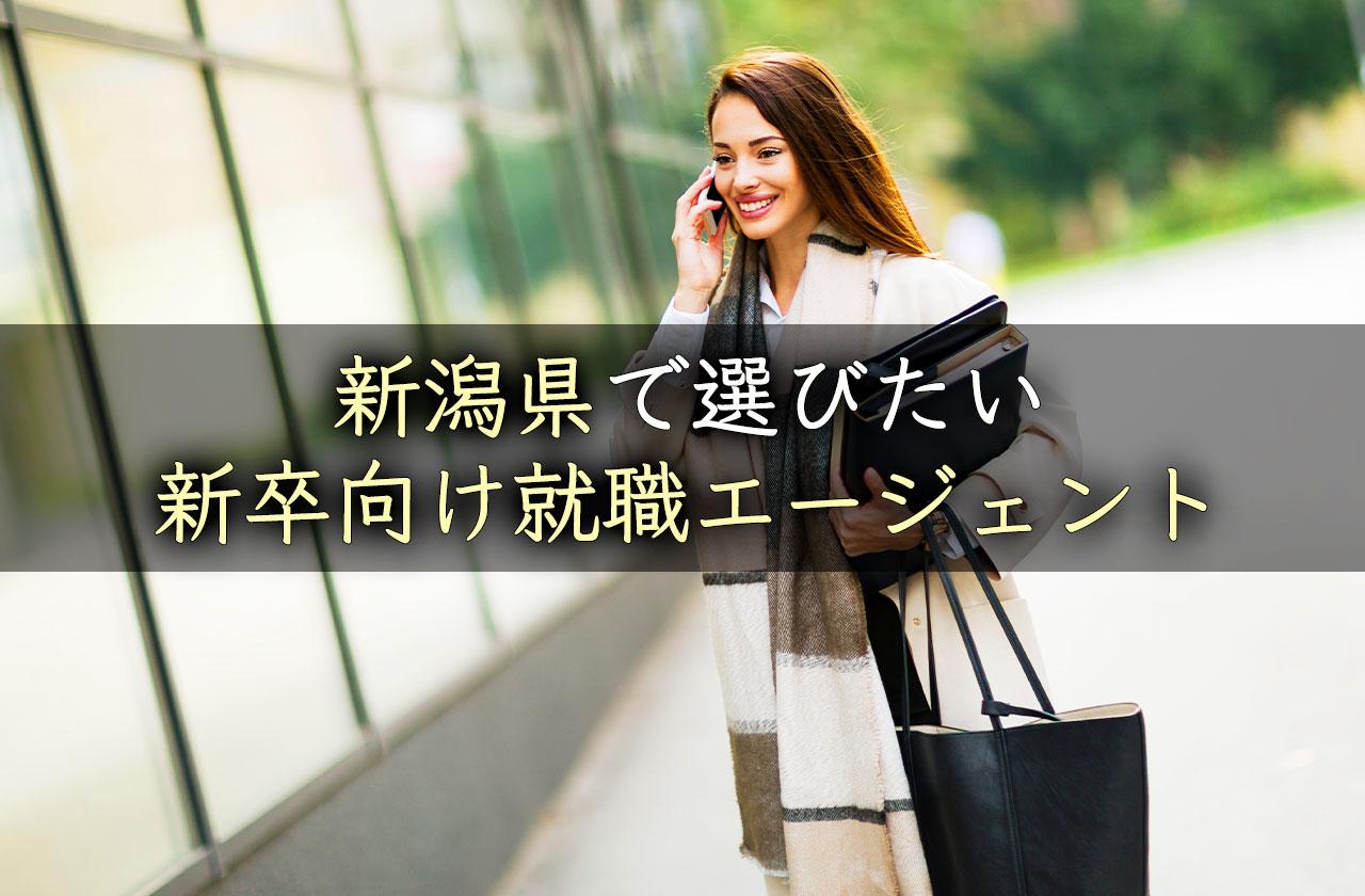 新潟県で選びたい新卒向け就職エージェント