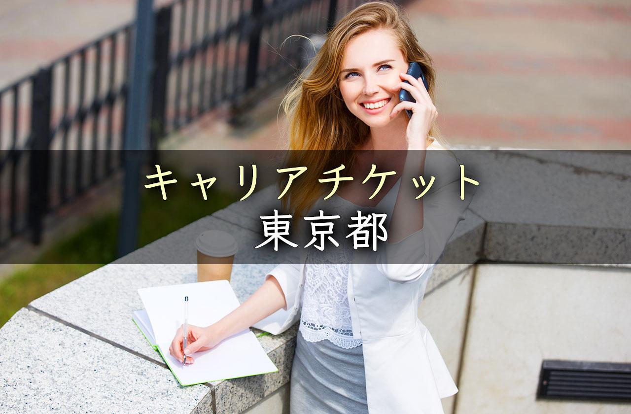 東京都(渋谷・池袋・秋葉原・立川)でキャリアチケットを使うときに知っておきたい全知識
