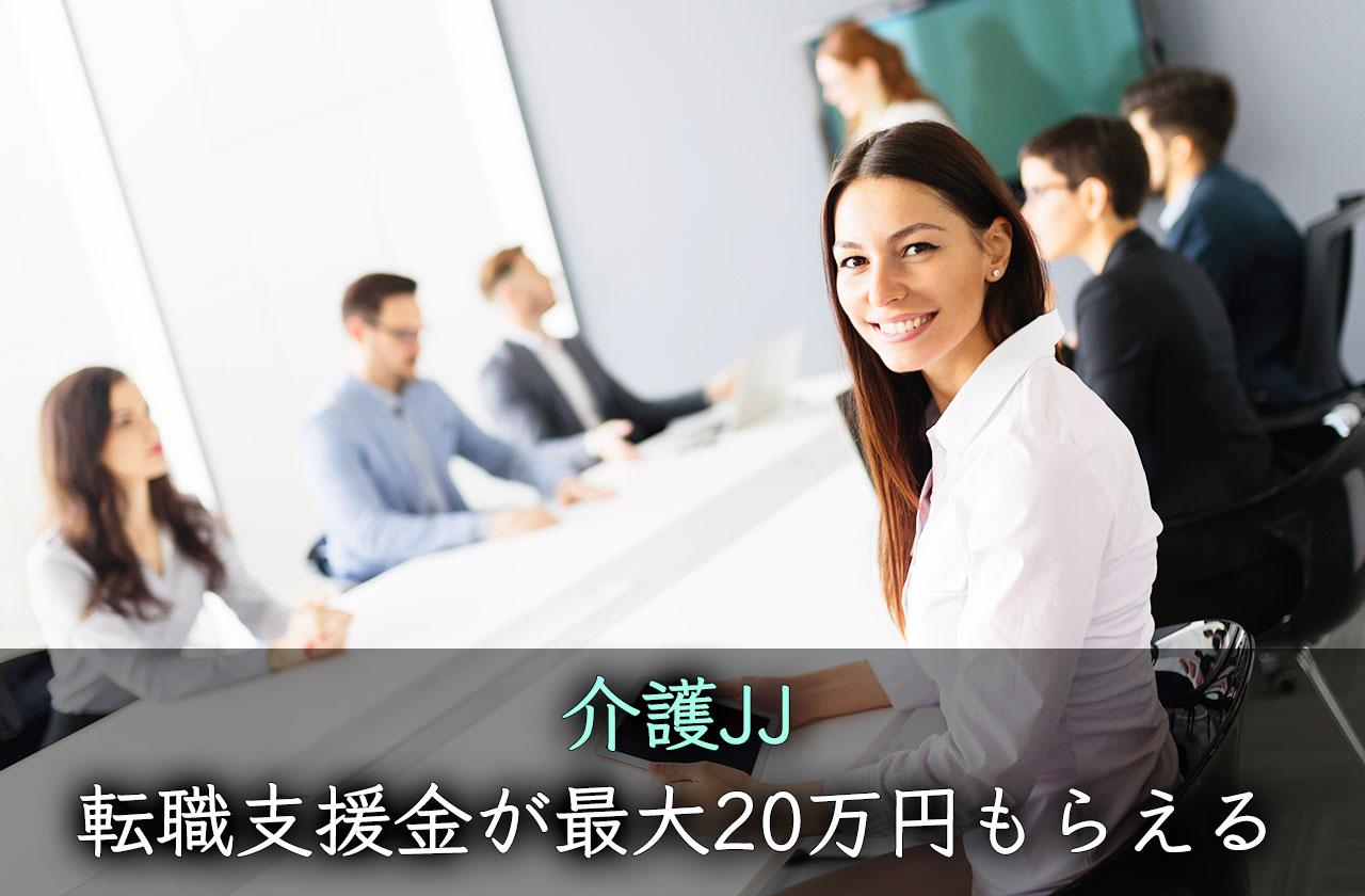 介護JJ(ジャストジョブ):転職支援金が最大20万円もらえる