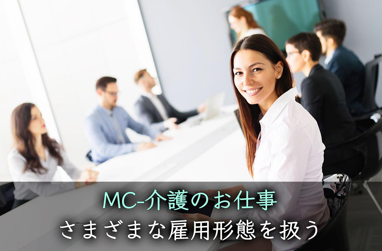 MC-介護のお仕事:常勤・非常勤・派遣まですべての雇用形態を扱う