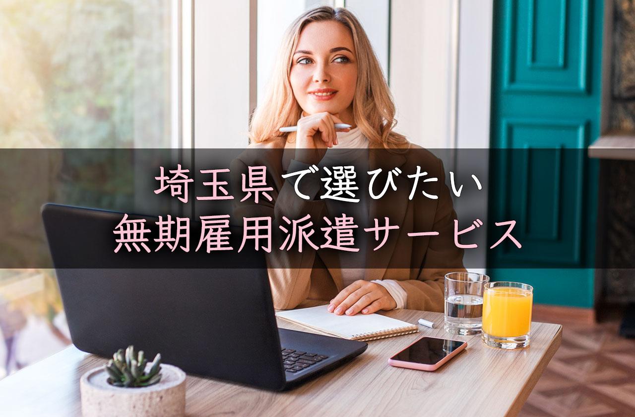 埼玉県で選びたい無期雇用派遣サービス