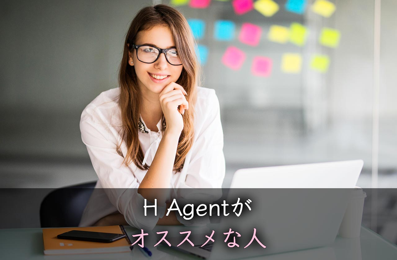 H Agentがオススメな人