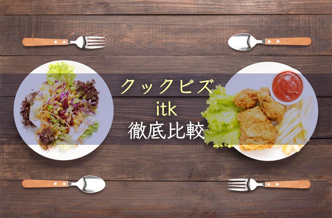 クックビズとitkを徹底比較!飲食・フード業界最強エージェントはどっちだ!?