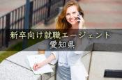 愛知県(名古屋)の新卒向けおすすめ就職エージェント完全まとめ