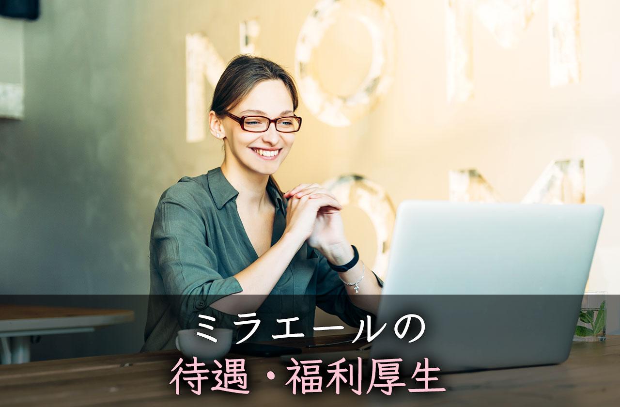 ミラエールの待遇・福利厚生