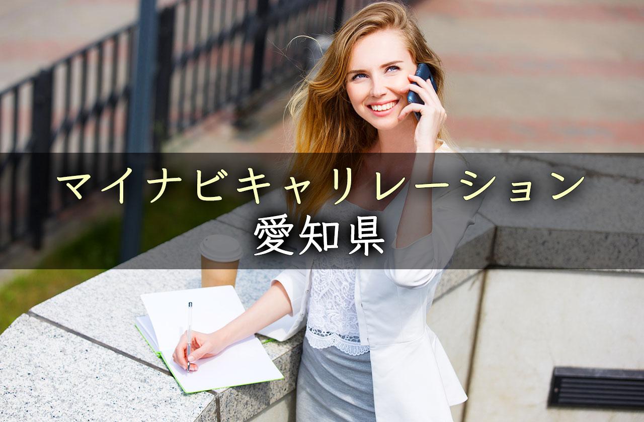 愛知県(名古屋)でマイナビキャリレーションを使うときに知っておきたい全知識