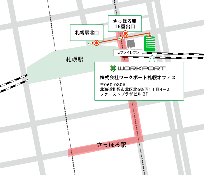 ワークポート札幌オフィスの基本情報