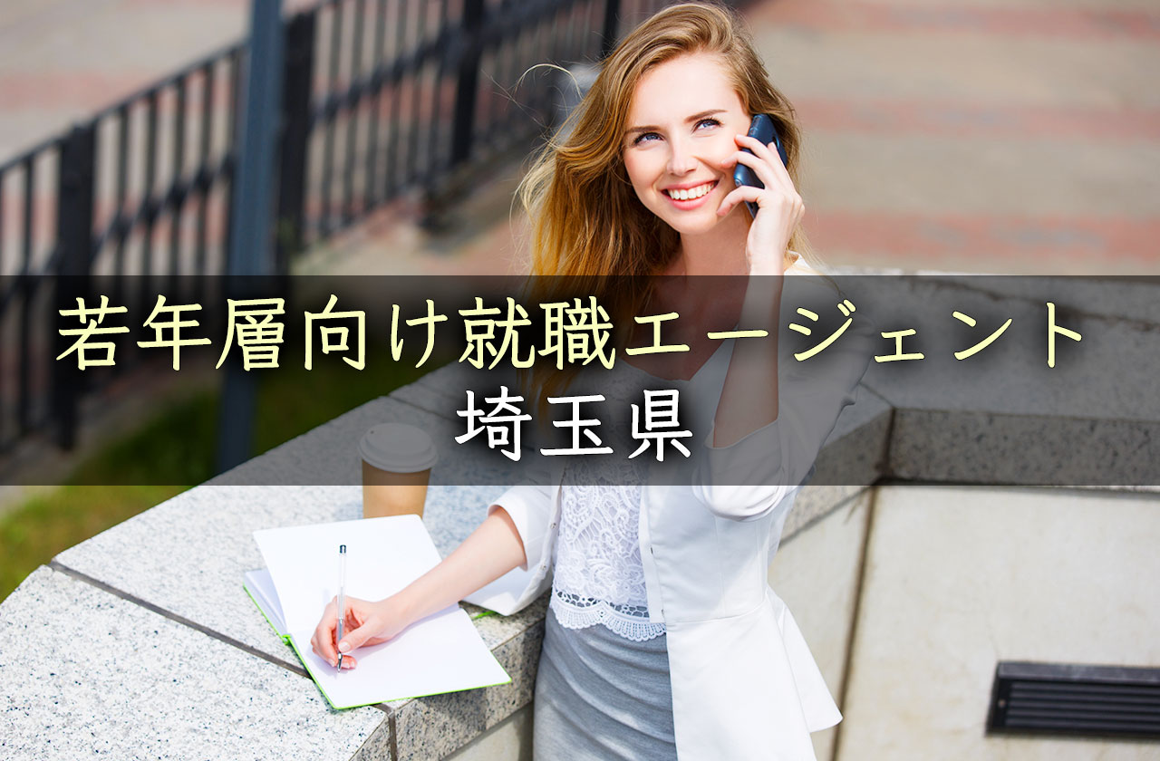 埼玉県(大宮)の第二新卒・既卒・フリーター向けおすすめ就職/転職エージェント