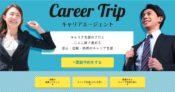 CareerTripの特徴、利用の流れ、評判・口コミなど徹底解説