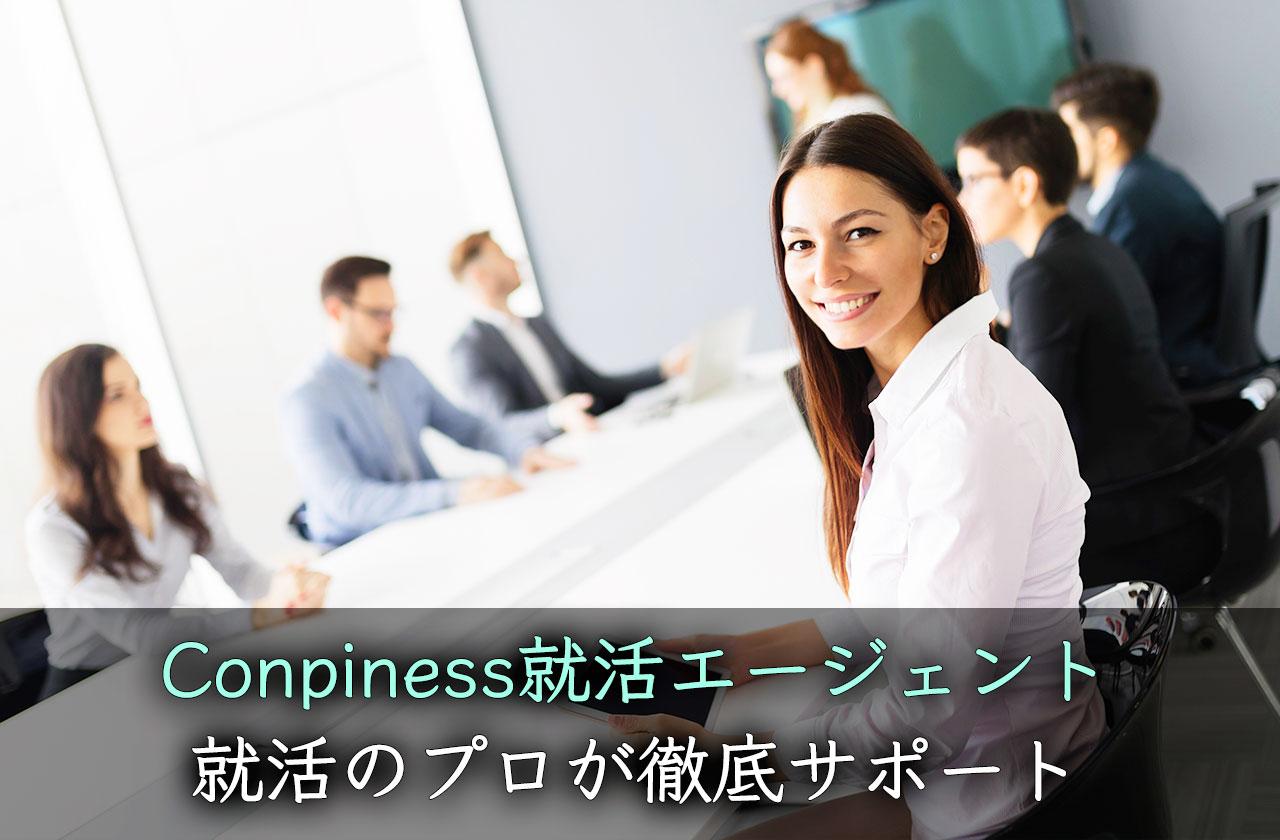 Conpiness就活エージェント:就活のプロが徹底サポート