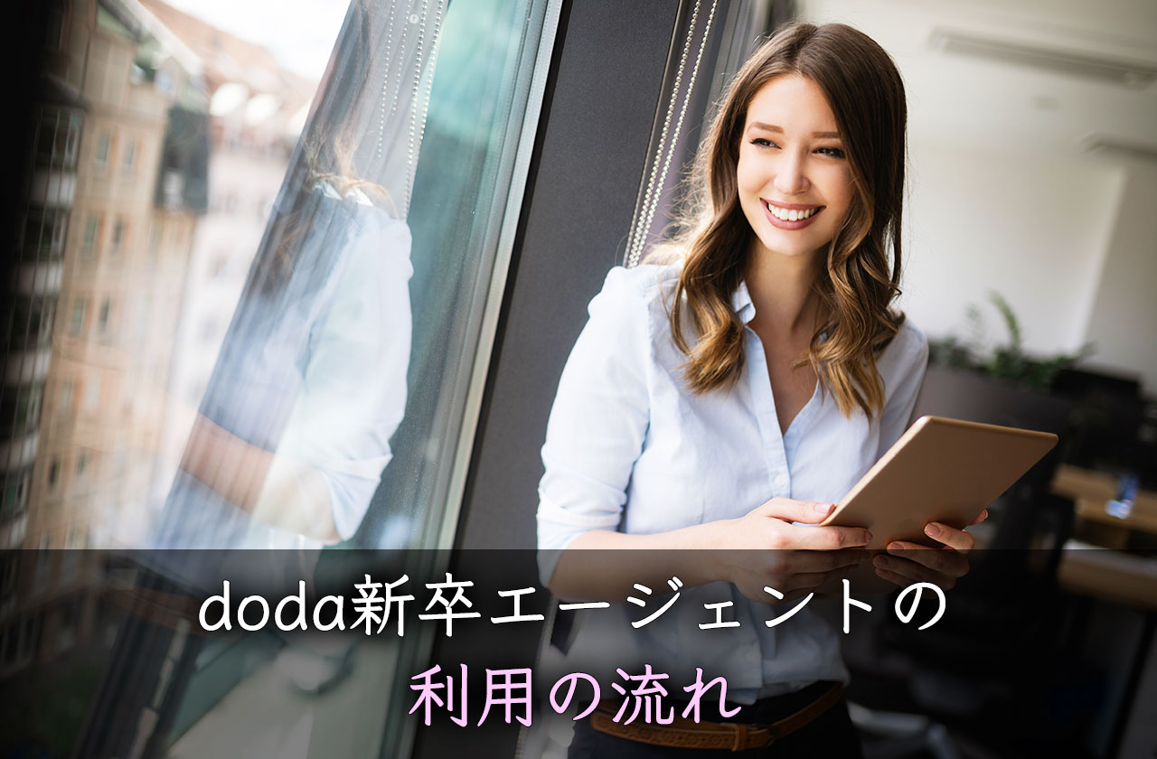 doda新卒エージェントの利用の流れ